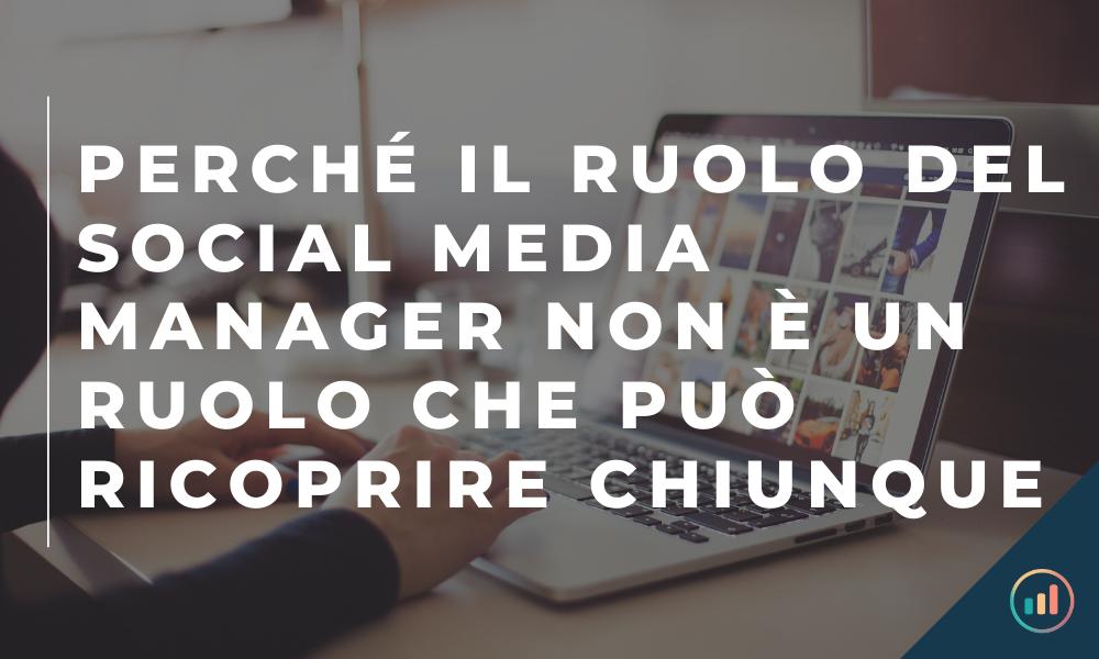 Perché il ruolo del social media manager non è un ruolo che può ricoprire chiunque